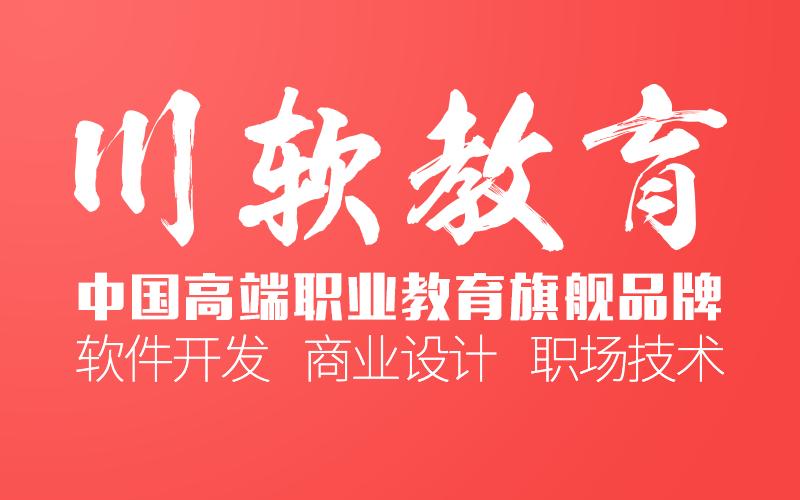 成都UI培训2019暑期