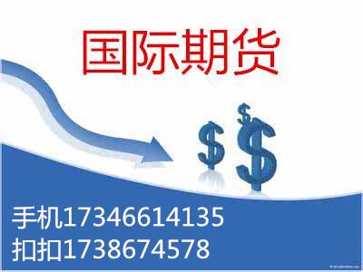 香港新华国际期货性