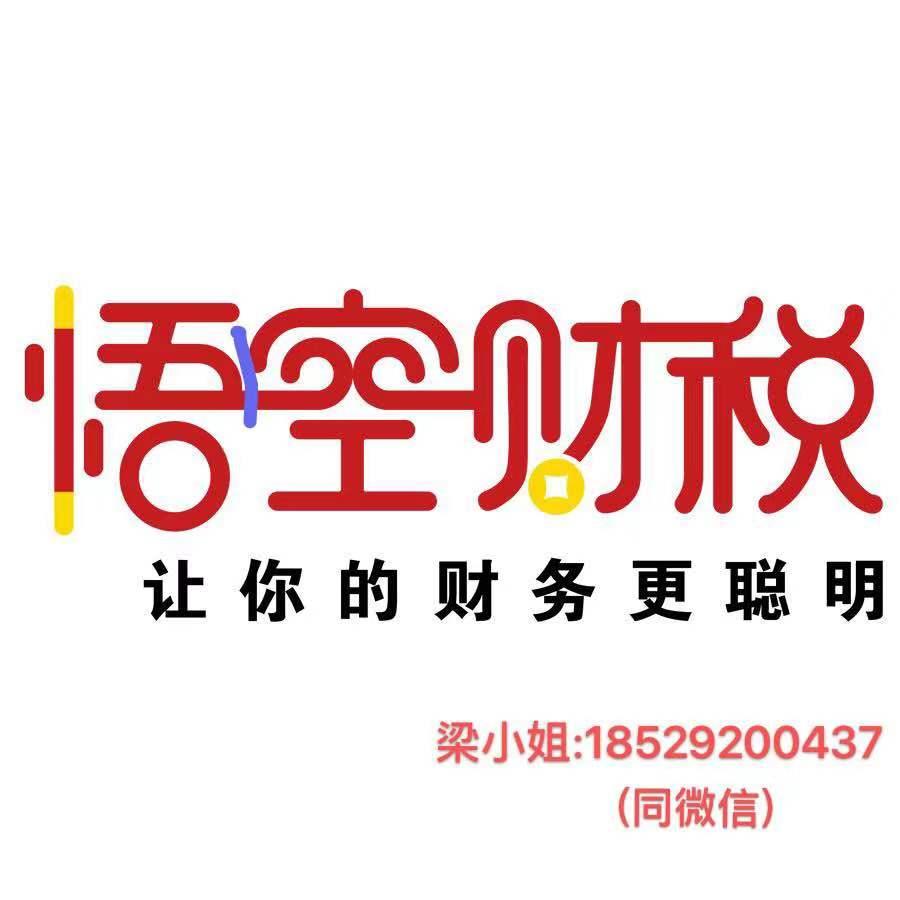 广州天河个体