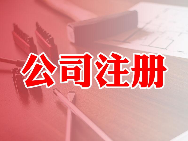 北京工商总局