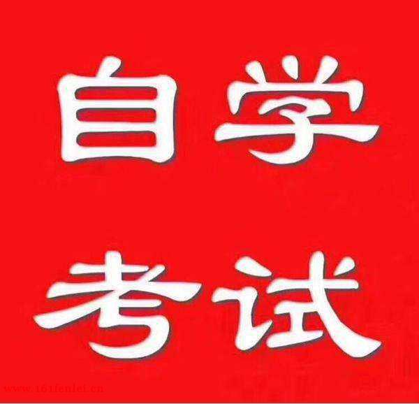 湖南大学自考本科会