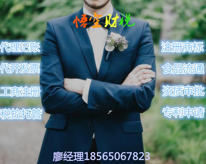 广州白云食品