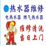滨江热水器维修全