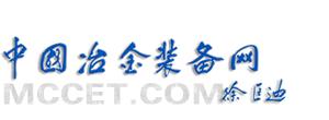 中国冶金装备