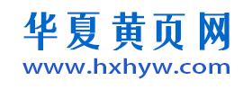华夏黄页网