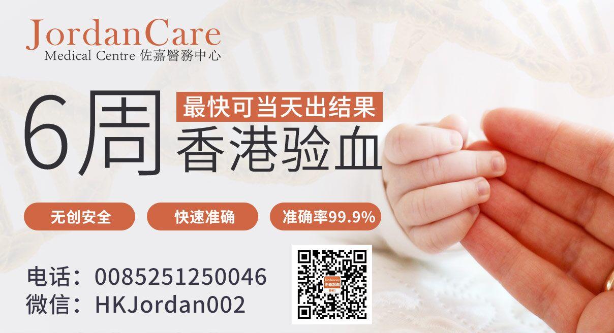 香港验血测性别多久