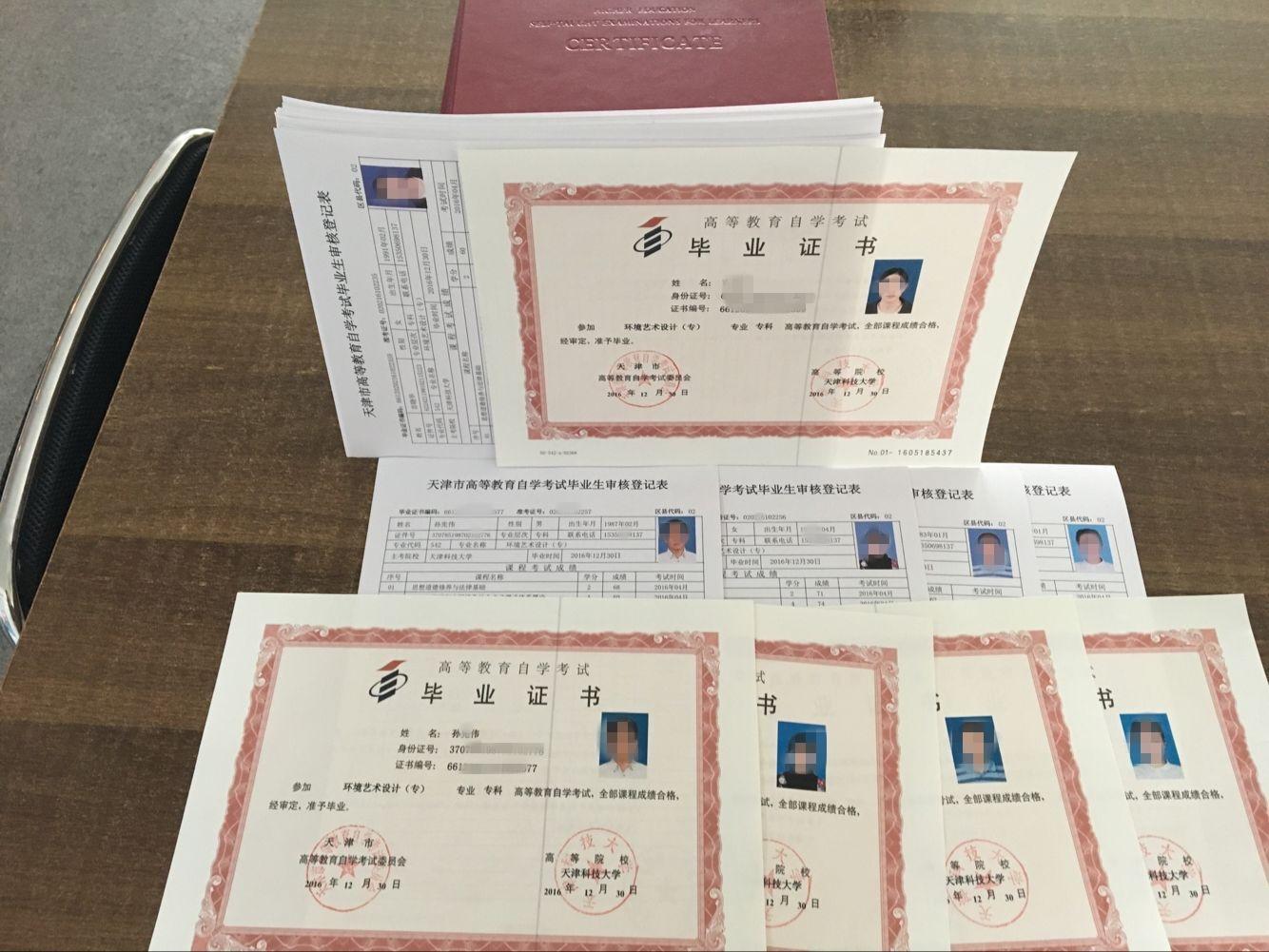 北京自考网教专本科