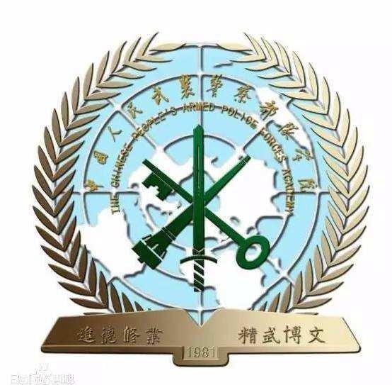 中国人民警察大学自