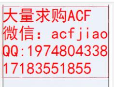 回收ACF 求购