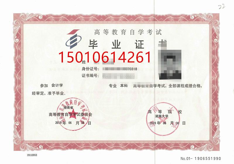 北京自考本