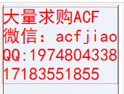 求购ACF 深圳