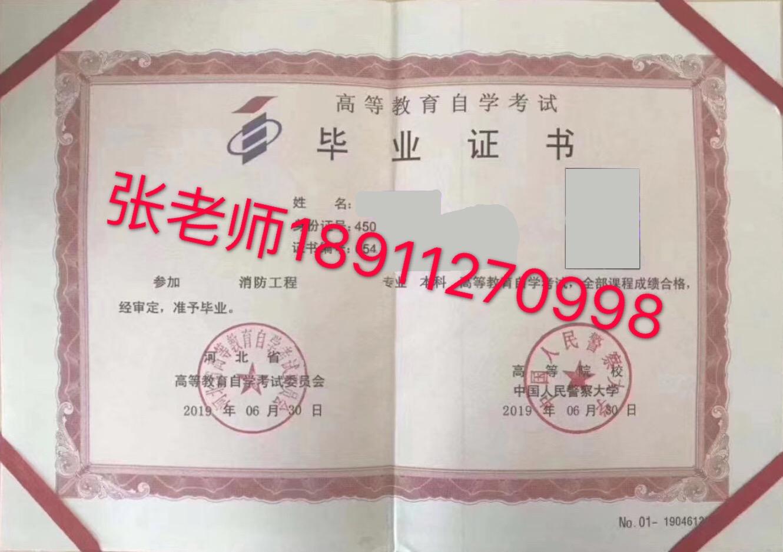 中国人民警