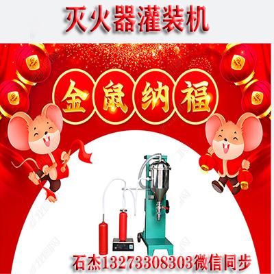 灭火器灌装干粉设备