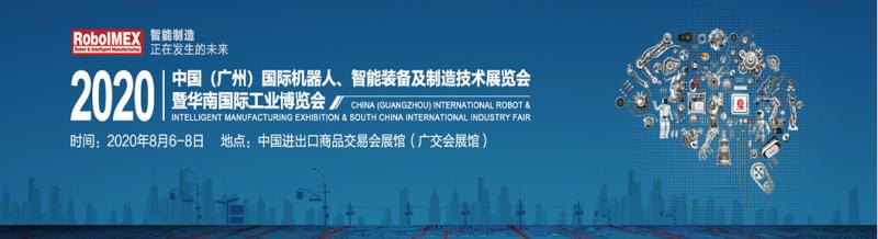 2020华南国际工业博