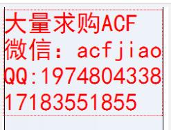长期求购ACF 北