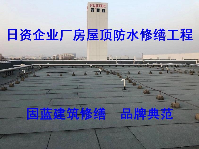 大型工业厂房屋顶渗