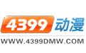 4399动漫网 -
