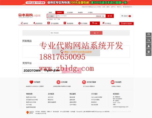 taobao代购系统,淘宝
