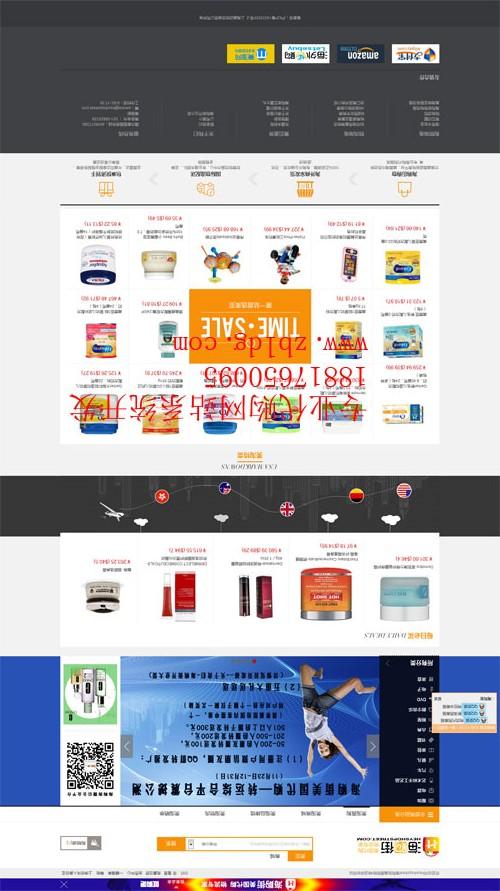 taobao代购系统一键填