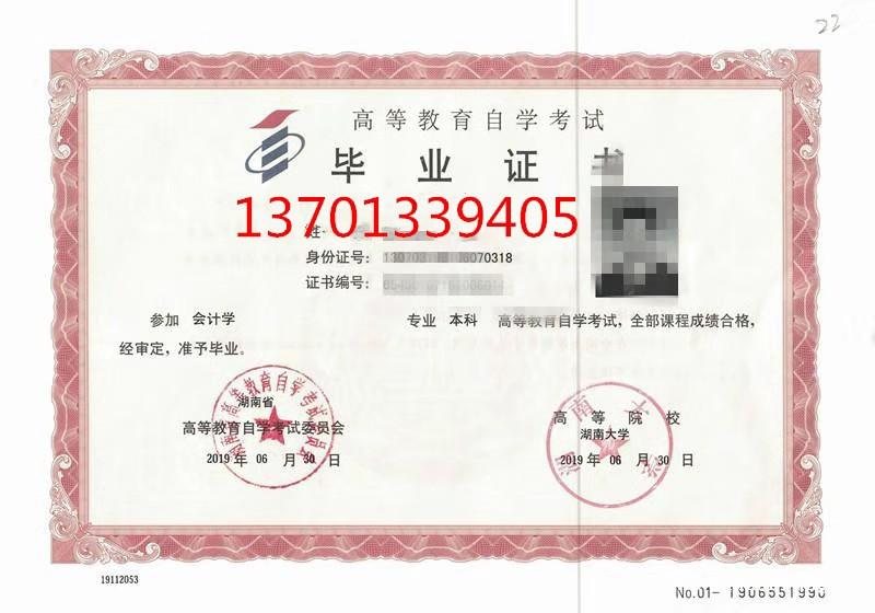 北京学历培训