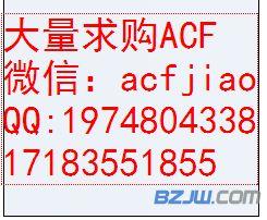 长期求购ACF 现收购