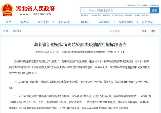 4月8日零时起 武汉市解除离汉离鄂通道管控措施