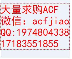 长年求购ACF 南京回