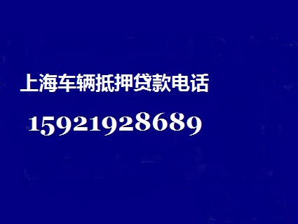 上海押车贷/