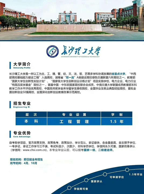 北京助学考试