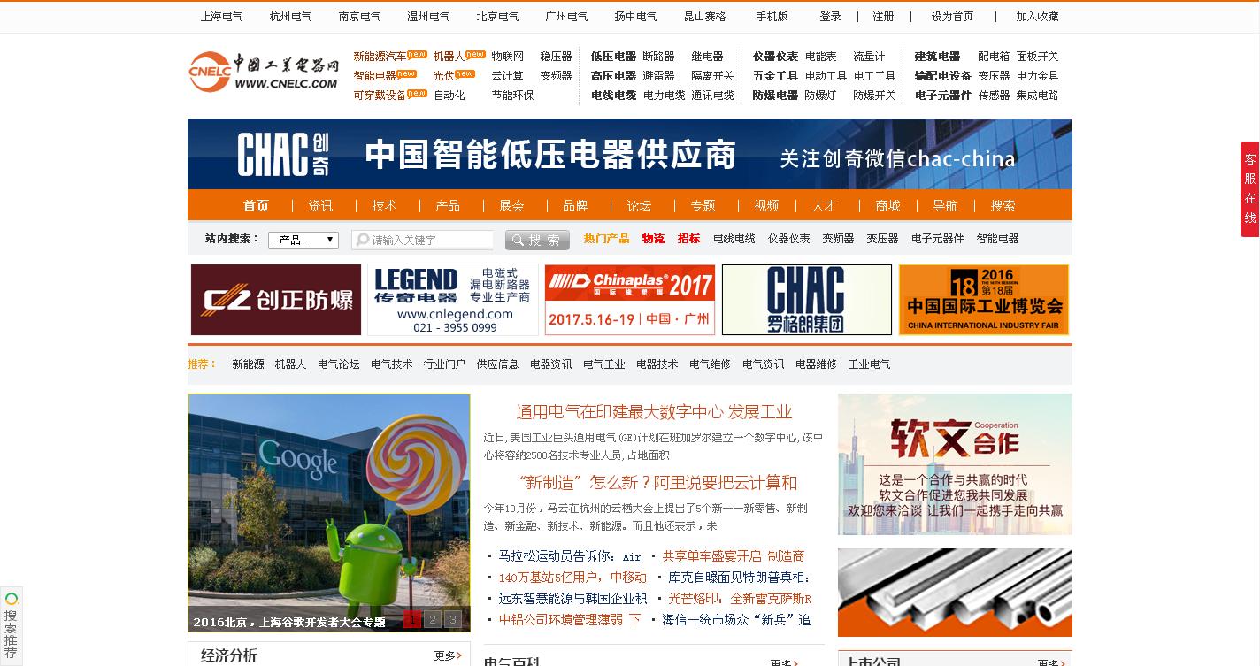 中国工业电器