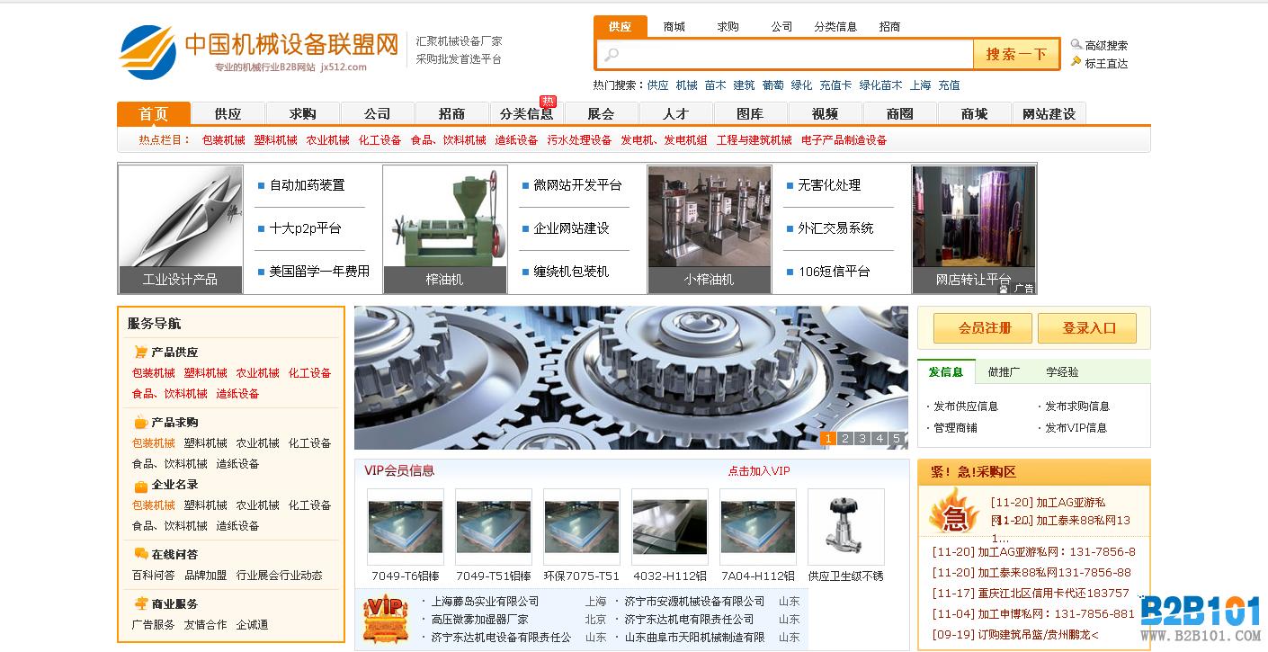 中国机械联盟