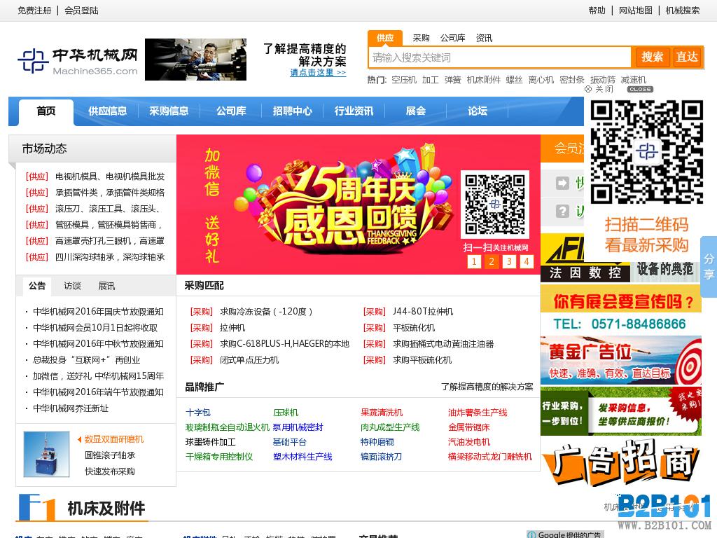 中华机械网