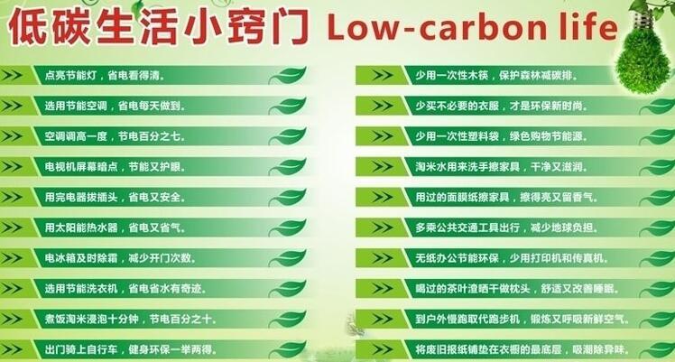 低碳环保的29个小窍