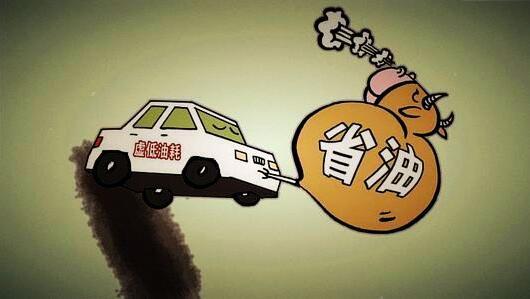 降低油耗  老司机都