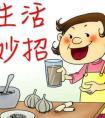 生活小窍门100妙招 日常生