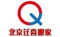 北京迁喜搬家有限公司电话010-82698888