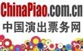 中国演出票务网-演出票_北京演出订票_演出信息