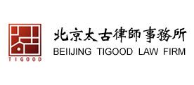 北京太古律师事务所