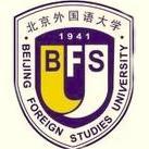 北京外国语大学