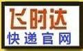 飞时达快递官网-北京国际快递公司 - 国际运输快件空运货运海运