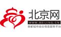 北京网-生活办事就上北京网(首都城市综合信息服务平台)