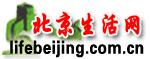 北京生活网北京生活信息