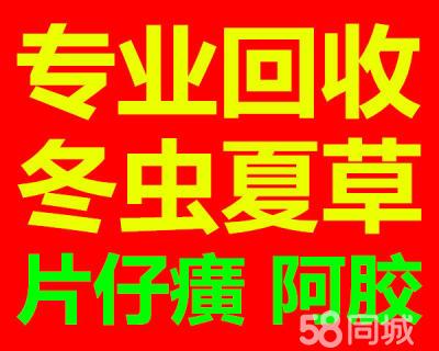 北京高价回收