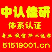 ISO9001认证的