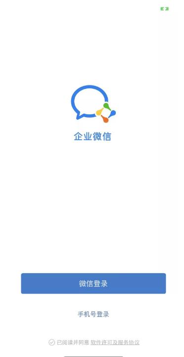 企业微信,企业管