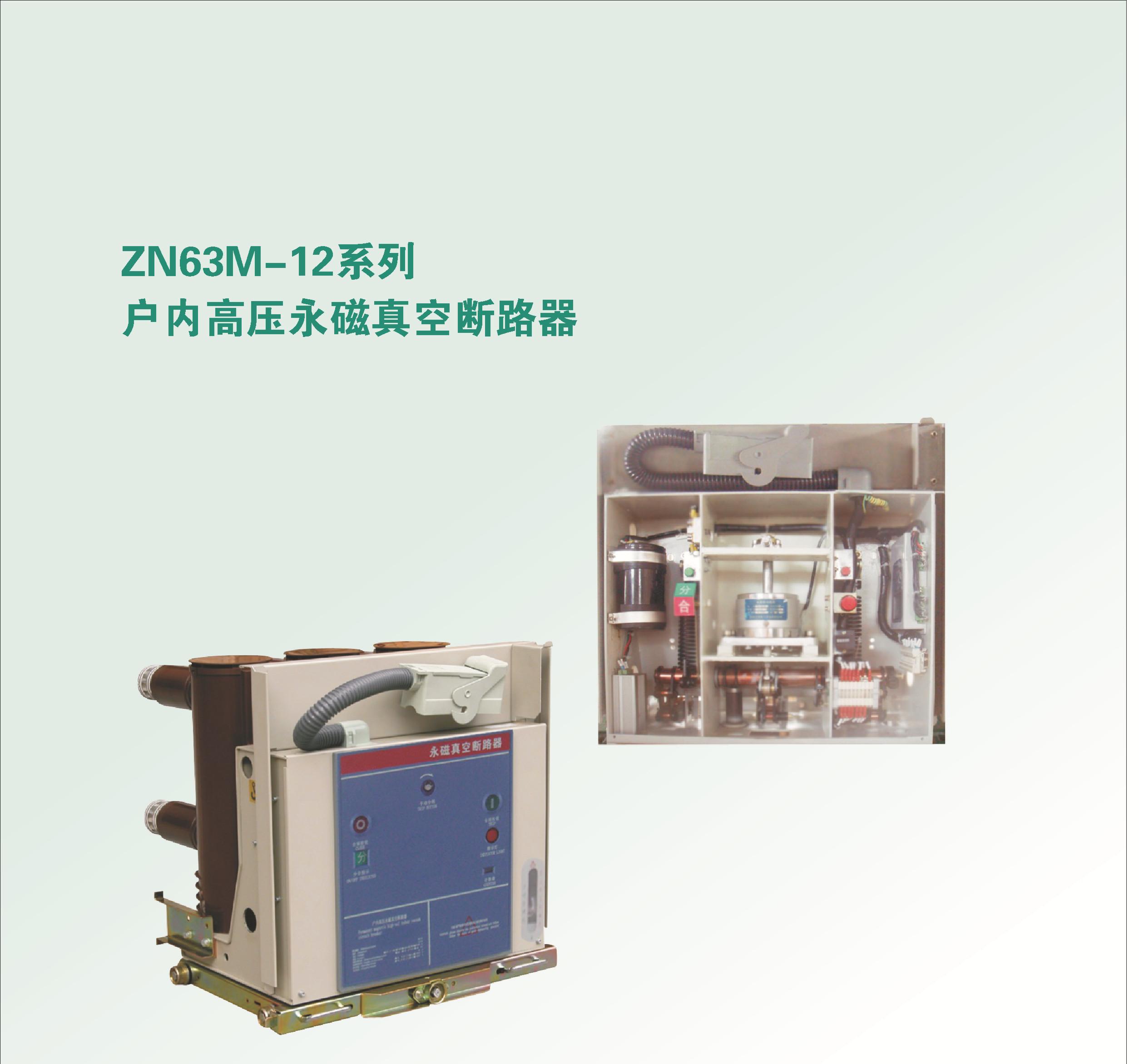 ZN63M-12户内高压永磁真空断路器