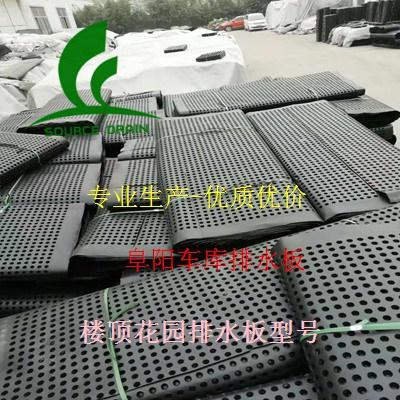 阜阳12高车库排水板