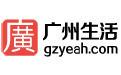 广州生活网_广州网_广州网上生活门户网