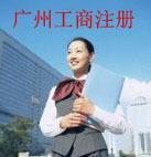 广州营业执照注册公