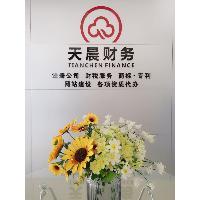 广州地区注册